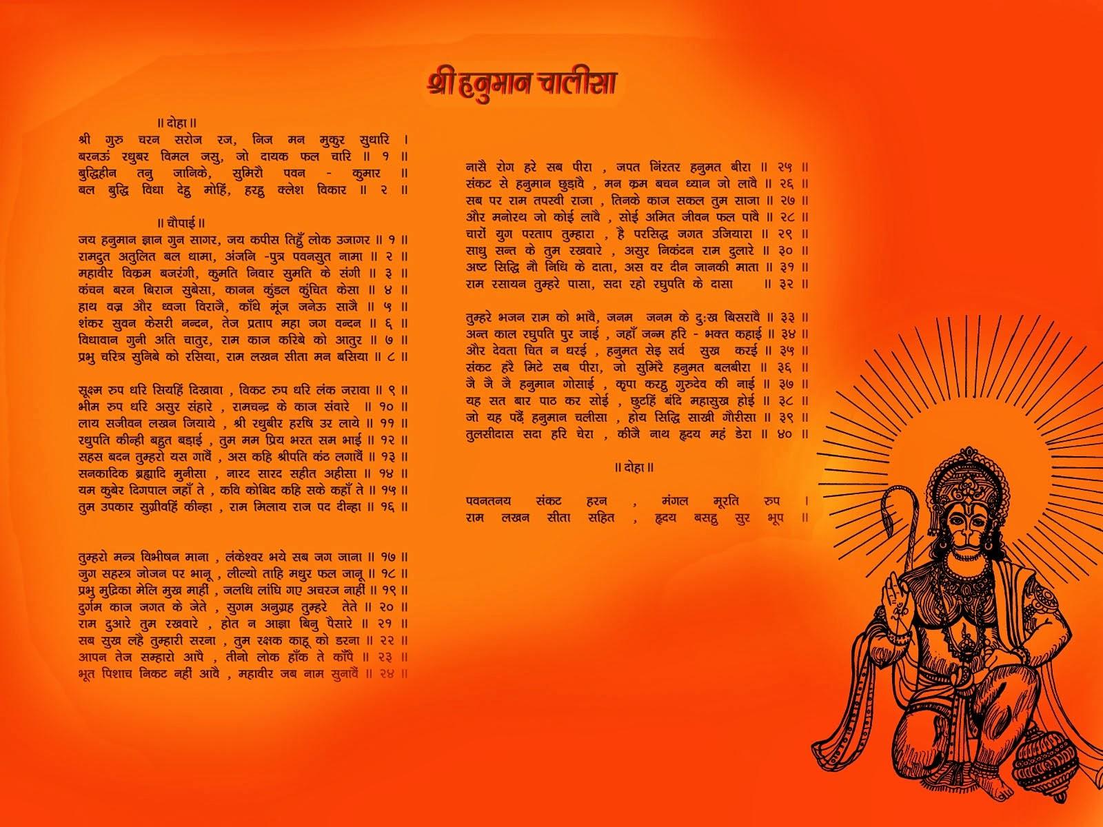 Hanuman Jayangi Images Hanuman chalisa